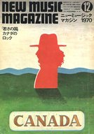NEW MUSIC MAGAZINE 1970年12月号 ニューミュージック・マガジン
