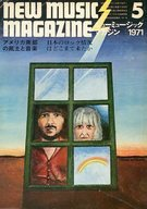 NEW MUSIC MAGAZINE 1971年5月号 ニューミュージック・マガジン