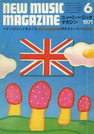 NEW MUSIC MAGAZINE 1971年6月号 ニューミュージック・マガジン
