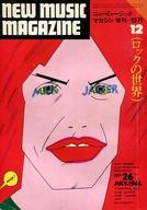 NEW MUSIC MAGAZINE 1971年12月号増刊 ニューミュージック・マガジン
