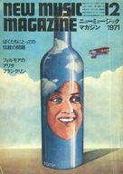 付録付)セット)NEW MUSIC MAGAZINE 1971年12冊セット ニューミュージック・マガジン