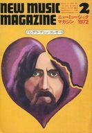 NEW MUSIC MAGAZINE 1972年2月号 ニューミュージック・マガジン