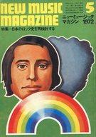 NEW MUSIC MAGAZINE 1972年5月号 ニューミュージック・マガジン