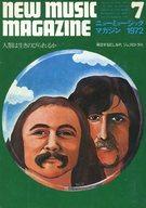 NEW MUSIC MAGAZINE 1972年7月号 ニューミュージック・マガジン