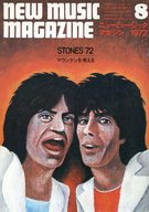 NEW MUSIC MAGAZINE 1972年8月号 ニューミュージック・マガジン