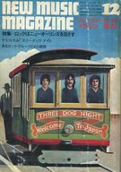 NEW MUSIC MAGAZINE 1972年12月号 ニューミュージック・マガジン