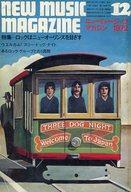セット)NEW MUSIC MAGAZINE 1972年12冊セット ニューミュージック・マガジン