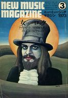 NEW MUSIC MAGAZINE 1973年3月号 ニューミュージック・マガジン
