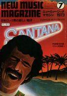 NEW MUSIC MAGAZINE 1973年7月号 ニューミュージック・マガジン