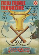NEW MUSIC MAGAZINE 1973年8月号 ニューミュージック・マガジン