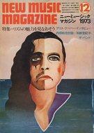 NEW MUSIC MAGAZINE 1973年12月号 ニューミュージック・マガジン