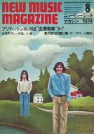NEW MUSIC MAGAZINE 1974年8月号 ニューミュージック・マガジン