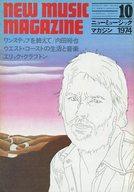 NEW MUSIC MAGAZINE 1974年10月号 ニューミュージック・マガジン