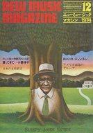 NEW MUSIC MAGAZINE 1974年12月号 ニューミュージック・マガジン