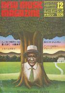 セット)NEW MUSIC MAGAZINE 1974年12冊セット ニューミュージック・マガジン