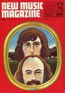 NEW MUSIC MAGAZINE 1975年12月号 ニューミュージック・マガジン