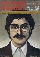 NEW MUSIC MAGAZINE 1976年2月号 ニューミュージック・マガジン