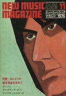 NEW MUSIC MAGAZINE 1976年11月号 ニューミュージック・マガジン