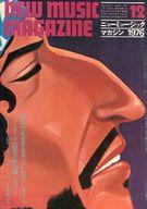 セット)NEW MUSIC MAGAZINE 1976年12冊セット ニューミュージック・マガジン