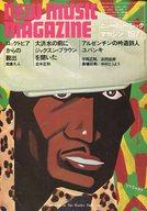 NEW MUSIC MAGAZINE 1977年1月号 ニューミュージック・マガジン