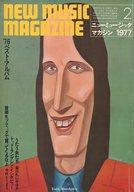 NEW MUSIC MAGAZINE 1977年2月号 ニューミュージック・マガジン