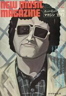 NEW MUSIC MAGAZINE 1977年12月号 ニューミュージック・マガジン