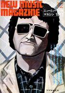 セット)NEW MUSIC MAGAZINE 1977年12冊セット ニューミュージック・マガジン