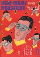 NEW MUSIC MAGAZINE 1978年12月号 ニューミュージック・マガジン