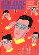 セット)NEW MUSIC MAGAZINE 1978年12冊セット ニューミュージック・マガジン