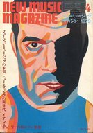 NEW MUSIC MAGAZINE 1979年4月号 ニューミュージック・マガジン