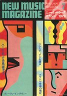 NEW MUSIC MAGAZINE 1979年7月号 ニューミュージック・マガジン