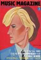 MUSIC MAGAZINE 1981年2月号 ミュージック・マガジン