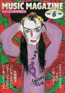 MUSIC MAGAZINE 1983年6月号 ミュージック・マガジン