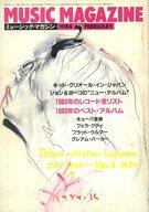 MUSIC MAGAZINE 1984年2月号 ミュージック・マガジン
