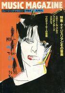 MUSIC MAGAZINE 1984年4月号 ミュージック・マガジン