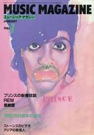 MUSIC MAGAZINE 1985年1月号 ミュージック・マガジン