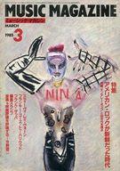 MUSIC MAGAZINE 1985年3月号 ミュージック・マガジン