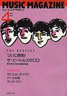 MUSIC MAGAZINE 1987年4月号 ミュージック・マガジン