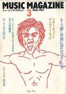 MUSIC MAGAZINE 1989年3月号 ミュージック・マガジン