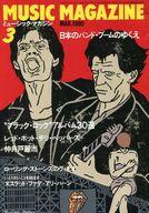 MUSIC MAGAZINE 1990年3月号 ミュージック・マガジン