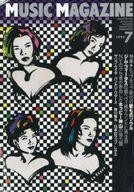 MUSIC MAGAZINE 1992年7月号 ミュージック・マガジン