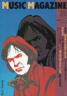 MUSIC MAGAZINE 1992年12月号 ミュージック・マガジン