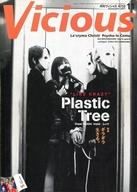 ランクB)Vicious 2001年11月号 ヴィシャス