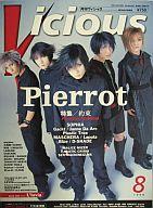 Vicious 1999年8月号 ヴィシャス