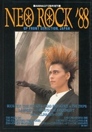 NEO ROCK'88 UP FRONT SELECTION JAPAN ARENA37℃ 1988年1月号増刊