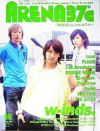 付録付)ARENA37℃ 2005/6(別冊付録1点) No.273 アリーナ サーティセブン