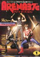 付録無)ARENA37℃ 1985年1月号 NO.28