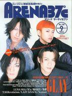付録付)ARENA37℃ 1996/9(別冊付録1点) No.168 アリーナ サーティセブン