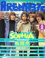 付録付)ARENA37℃ 1999/2(別冊付録1点) No.197 アリーナ サーティセブン