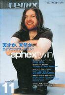 remix No.125 2001/11
